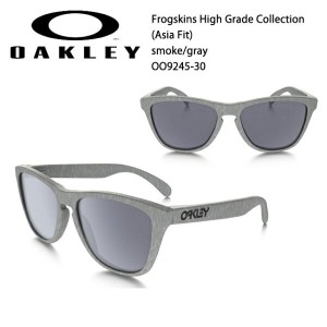 OAKLEY オークリー サングラス Frogskins® High Grade Collection (Asia Fit) smoke/gray OO9245-30 日本正規品 【雑貨】...
