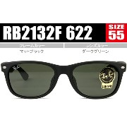 レイバン サングラス 55size Ray-Ban sunglasses NEW WAYFARER RB2132F 622 rs231