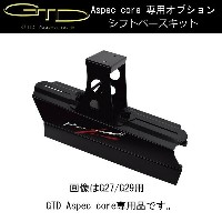 GTD Aspec core専用シフトベースキットG27 G29 TH8RS TH8A オプション品