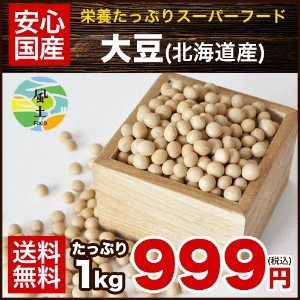 大豆(北海道産)たっぷり1kg 送料無料★【メール便】《3-7営業日以内に出荷予定(土日祝日除く)》