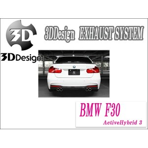[3DDesign]BMW F30 ActiveHybrid3(N55B30A-M)用マフラー