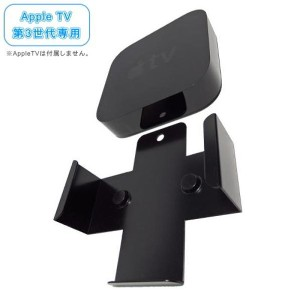 長尾製作所 AppleTV 第3世代専用TVマウント NBROS JAPAN NB-ATV3-TVMO [NBATV3TVMO]