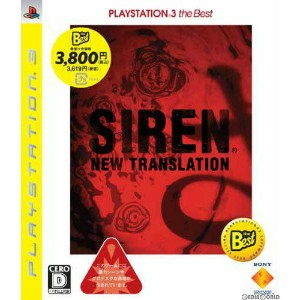 【中古】[PS3]SIREN: New Translation(サイレン ニュー・トランスレーション) PLAYSTATION3 the Best(BCJS-70006)(20090709)【RCP】