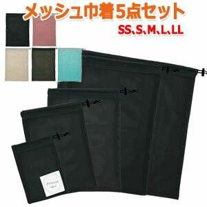 「cp」仕分けメッシュ巾着 5点セット(SS、S、M、L、LL) 収納ポーチ GW-0802 メール便OK(go0a155)