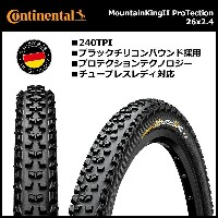 Continental コンチネンタル MountainKingII ProTection 26x2.4 MTB 自転車 タイヤ bebike