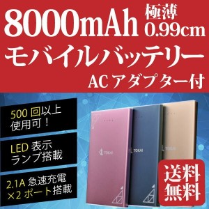 AC付♪モバイルバッテリー 大容量 軽量 防災 8000mAh iphone7 iphone6s iphone6s Plus iphone iphone6 iphone6 Plus iphone5s...