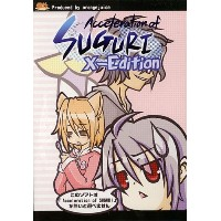 Acceleration of SUGURI X-Edition[同人PCソフト]