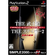 SIMPLE2000シリーズ 2in1 Vol.4 THE 武士道~辻斬り一代~ & THE スナイパー2 ~悪夢の銃弾~