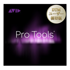 【国内正規品】Pro Tools with Annual Upgrade (Card and iLok) クロスグレード版 9935-66068-00