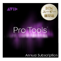 【国内正規品】Pro Tools - Annual Subscription (Card and iLok)クロスグレード版 9935-65902-00