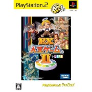 EX人生ゲーム2 PlayStation2 the Best