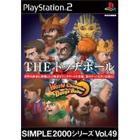 SIMPLE2000シリーズ Vol.49 THE ドッヂボール ~World Champion Dodge Baller
