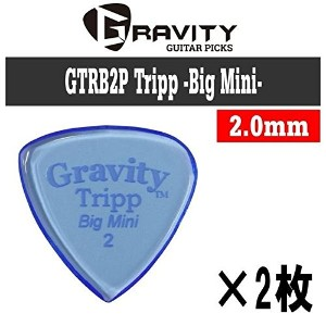 【2枚セット】GRAVITY GUITAR PICKS GTRB2P Tripp -Big Mini- [2.0mm/Blue] アクリル ピック
