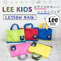 【Lee リー】 キッズ レッスンバッグ 0427015-029/QPER60-029/LEE/手提げ/トートバッグ/キッズトート/ナイロンバッグ/サブバッグ/保育園/幼稚園/小学校/通園/通学/