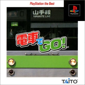 電車でGO! PlayStation the Best