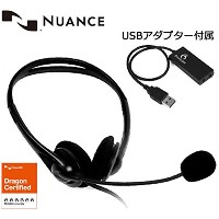 Dragon ステレオヘッドセットマイク Vansonic Headset with USB Adapter