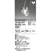 ODELIC(オーデリック) 【工事必要】 LEDペンダントライト 【調光対応】※調光器別売※ OP252213P1