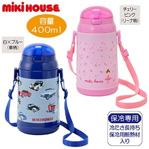 MIKIHOUSE(ミキハウス)リーナ&車 保冷ストローホッパー(水筒)(400ml) ---,チェリーピンク