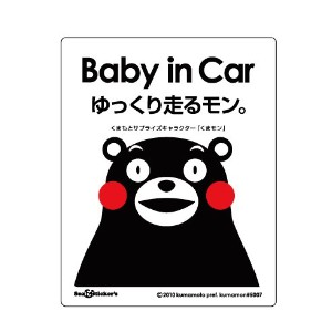 Seal&Sticker's くまモンのBaby in Car マグネットステッカー sts-kmbin-mg-a