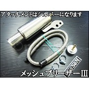 [cpa][c:0][b:2][s:0.05]H-EX-62 ブリーザーキット 134 メッシュホースVer FZR250R Zeal FZ400 FZR400R XJR1200R FJR1300 XJR1300 XJR400R XJR400S...