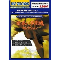 EA Best Selections 世界の軍用機 セレクション for Flight Simulator 98 And Combat Flight Simulator 1