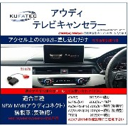 KUFATEC 正規品 (39960) Audi アウディ TV キャンセラー 最新バージョン A3 S3 【8V】 NEW A4 【 8W 】A6 S6 RS6 A7 S7 RS7 【4G後期型】...