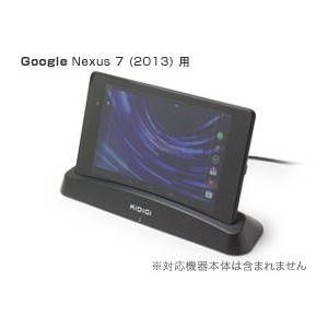 ワイヤレス Charging Dock for Google New Nexus 7 (2013) 無線充電器 Qi