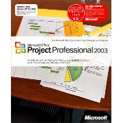 Project Professional 2003 アカデミック
