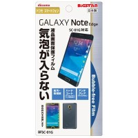 【 docomo GALAXY Note Edge (SC-01G/SCL24)専用】 液晶保護・バブルフリーフィルム (無気泡・気泡0) BFSC-01G