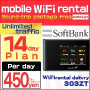 WiFi rental ◆ goodbye communication amount ◆ 2 weeks plan one day rental charges 450 Yen moving to...