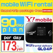 WiFi rental 3 months plan one day rental 160 yen moving to bring you ★ Y!mobile (way mobile: old...