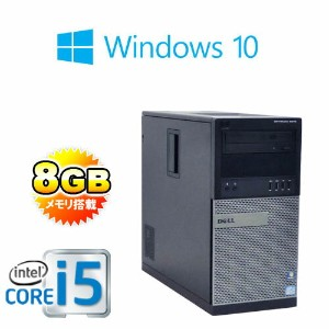中古パソコン DELL 790MT Core i5 2400(3.1Ghz) メモリ8GB HDD500GB DVDマルチ Windows10 Home 64bit MRR /1205AR /中古