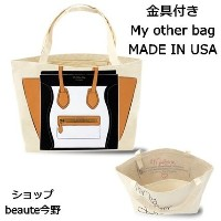 my other bag 大きめ トートバッグ CARRY ALL MADISON BWT 即納 My Other Bag(マイアザーバッグ) バイマ BUYMA