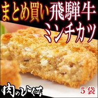 肉のひぐち メガ盛り 【5袋まとめ買い】ひぐちの飛騨牛ミンチカツ (70g×4個入)5袋