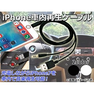 AP iPhone車内再生ケーブル iPhone7/7Plusなど AUX/iPhone/iPad/iPod用/USB ホワイト AP-TH574-WH