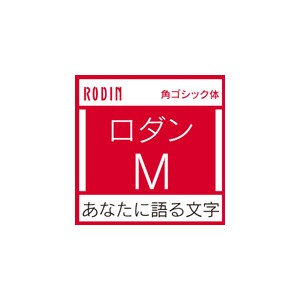 【OpenType】ロダン Pro-M for Win