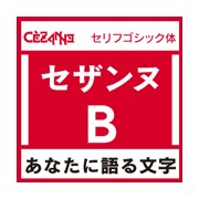 【OpenType】セザンヌ Pro-B for Win