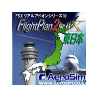 Flight Plan2 for FSX 東日本