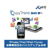 CopyTrans BACKUP + (iPhone・iPad・iPod/Touchの総合バックアップ ソフト)