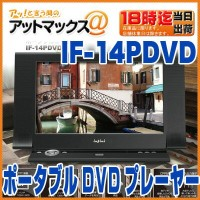 【IF-14PDVD】TFT液晶搭載ポータブルDVDプレーヤー 日本製 車載可能(3電源 内蔵バッテリー SD/USB再生・倍速再生対...