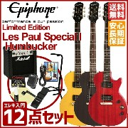 Epiphone / Limited Edition Les Paul Special I Humbucker 【Marshall ロックギタースタート12点セット】 エピフォン エレキギター...