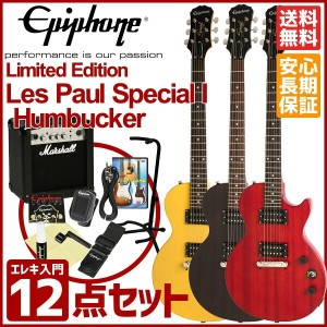 Epiphone / Limited Edition Les Paul Special I Humbucker 【Marshall ロックギタースタート12点セット】 エレキギター レスポール...