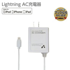 【Apple認証】 iPhoneケーブル AC充電器 充電器 Lightningケーブル iPhone iPad Pro Air iPad mini iPod touch nano 高出力 2.4A...