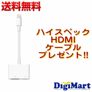 【送料無料】Apple純正品 アップル Lightning Digital AVアダプタ MD826AM/A【iPhone7,iPhone 7 Plus, iPhone 6s, iphone 5,...