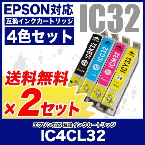 EPSON(エプソン)インク 互換インクカートリッジ IC32 4色セット ×2セット(IC4CL32)プリンターインク ICBK32 ICC32 ICM32 ICY32 IC4CL32 インク...