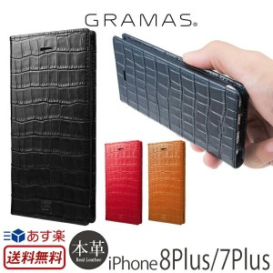 iPhone7 Plus ケース 手帳型 本革 レザー GRAMAS グラマス Croco Patterned Full Leather Case GLC6146P for iPhone7Plus ...
