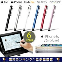 iPhone6s/6s Plus/6/6 Plus 対応 iPhone6s iPhone6 iPhone6s Plus iPhone6 Plus タッチペン Acase タッチペン スタイラスペン...