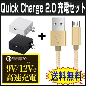 Quick Charge 2.0充電器+2A充電ケーブルセット 急速充電2 スマホ タブレットPC USB充電器 急速充電 スマホ 高出力 ACアダプター qc2.0 充電器 急速充電器セット...