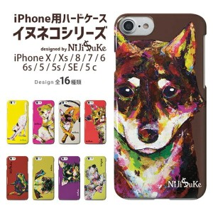 【iPhone7ケース】 iPhone6 iPhone6s iPhoneSE iPhone5 iPhone5S iPhone5C ケース iPhone ケース カバー ハードケース NiJi$uKe...