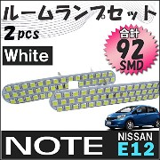 NISSAN ノート 【E12】 ルームランプセット 2ピース【白】 LED合計92発 SMD 【日産 NOTE】